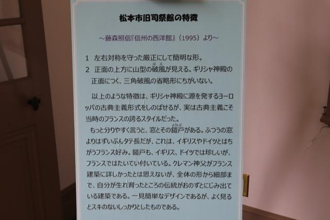 【旧開智学校】【旧司祭館】長野合宿 - 6 -_f0348831_10471544.jpg