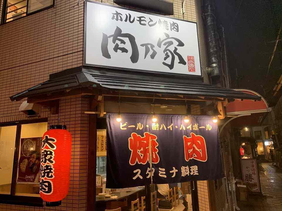 石橋の焼肉「ホルモン焼肉 肉乃家」_e0173645_11191179.jpg