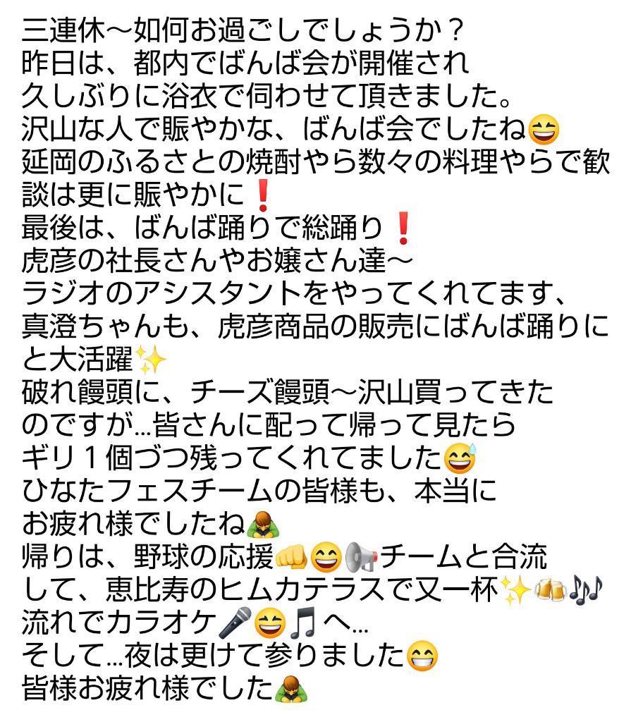 ばんば会~_d0051146_10220586.jpg