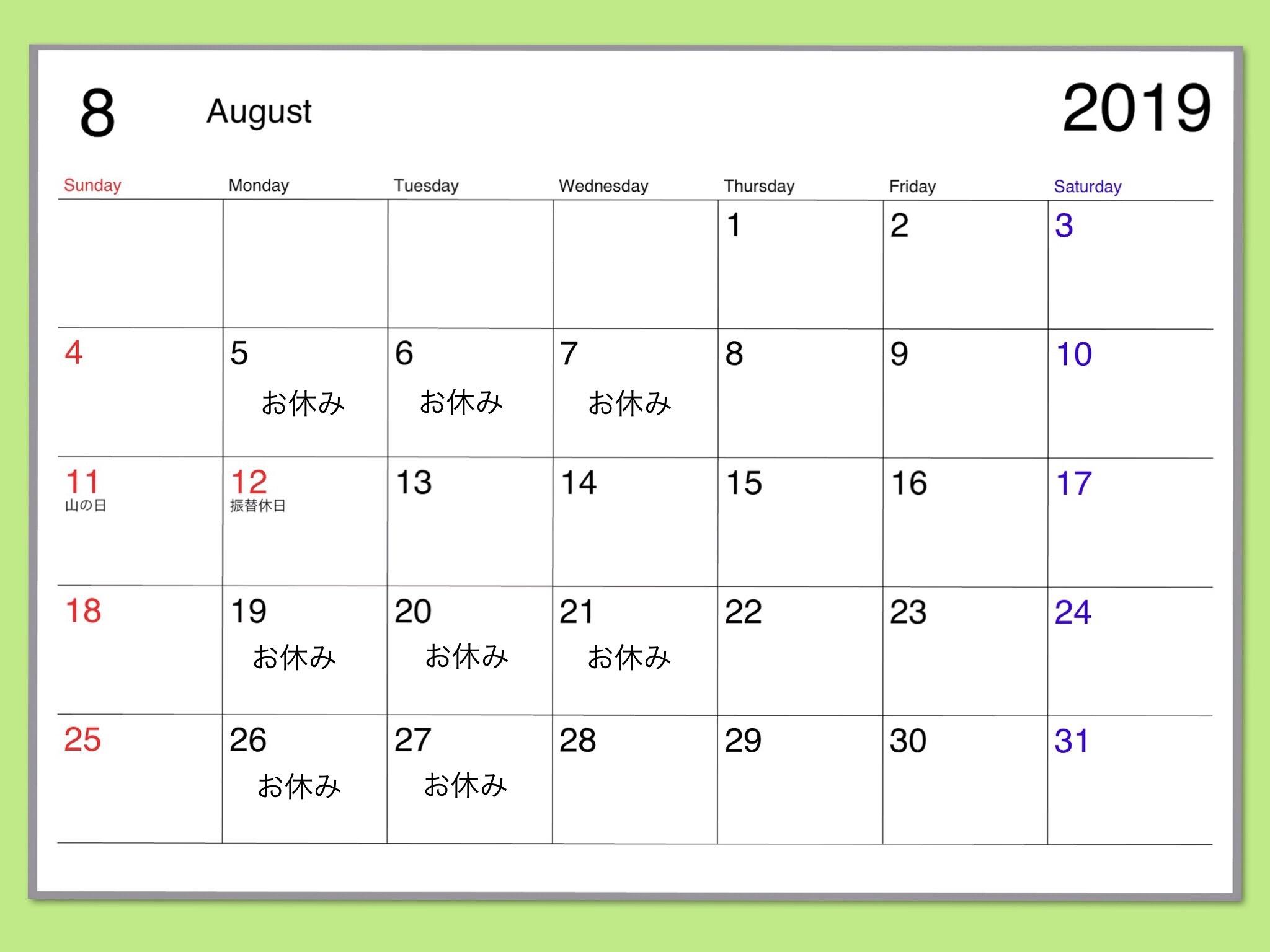 8月の営業について_b0290049_16255360.jpeg