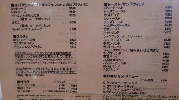 レトロな喫茶店「都亜」_a0041150_02220191.jpg
