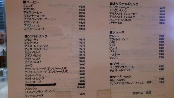 レトロな喫茶店「都亜」_a0041150_02240048.jpg