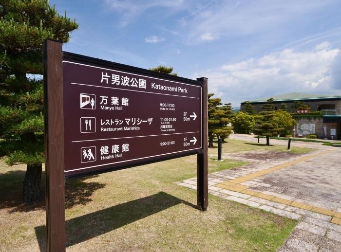 片男波公園・万葉館  2019-07-30 00:00      _b0093754_21433411.jpg