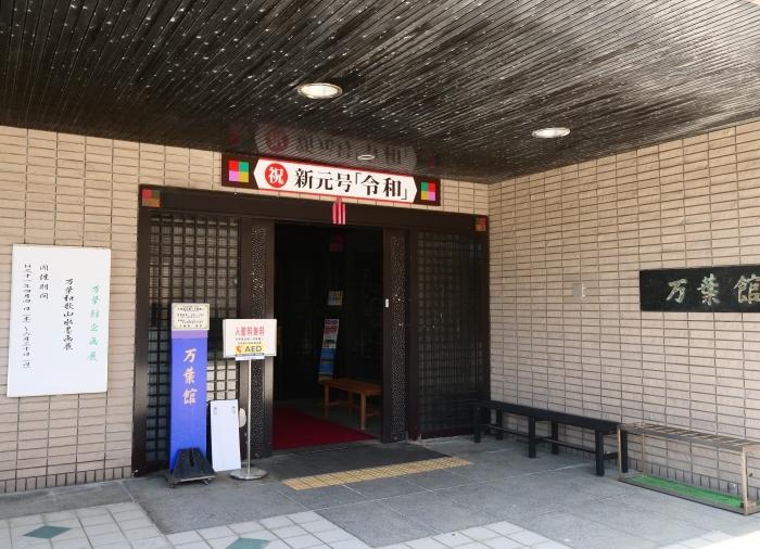 片男波公園・万葉館  2019-07-30 00:00      _b0093754_21441634.jpg