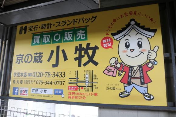 京阪藤森駅_c0001670_20532037.jpg