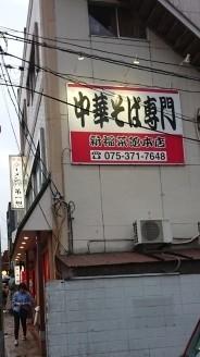 新福菜館本店_a0238072_22203961.jpg