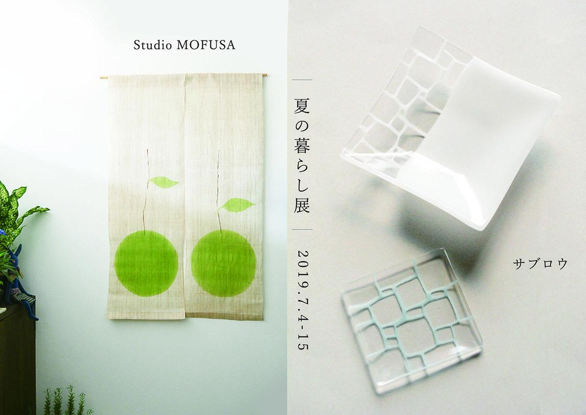 「サブロウ + studio Mofusa 夏の暮らし展」_f0220272_11113573.jpg