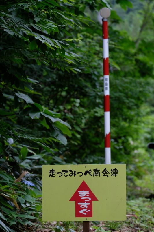 走ってみっぺ南会津~爺ィGライダー!! 2019・07・15_e0143883_17175637.jpg
