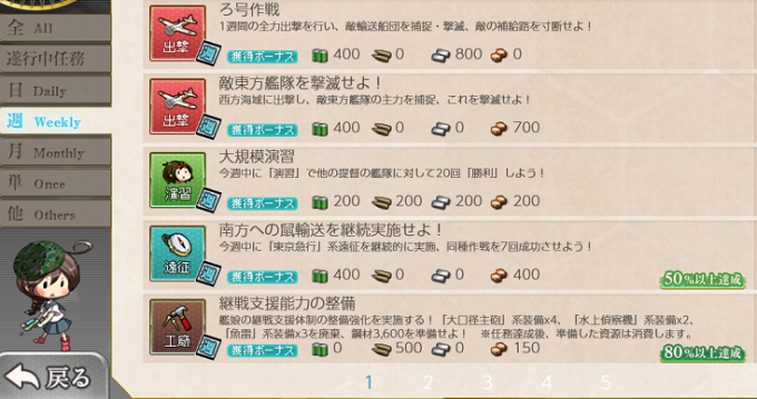 まるゆちゃんチャレンジ再開! だもん!_f0198787_22024037.png