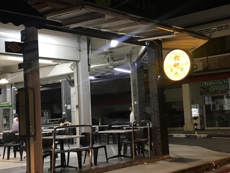 Song Kee Fishball Noodle カトンでここは外せない!_c0212604_20505996.jpg