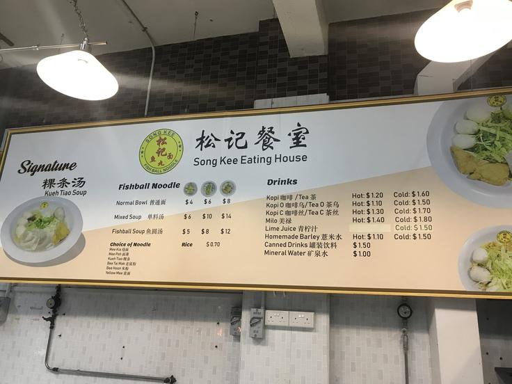 Song Kee Fishball Noodle カトンでここは外せない!_c0212604_20545240.jpg