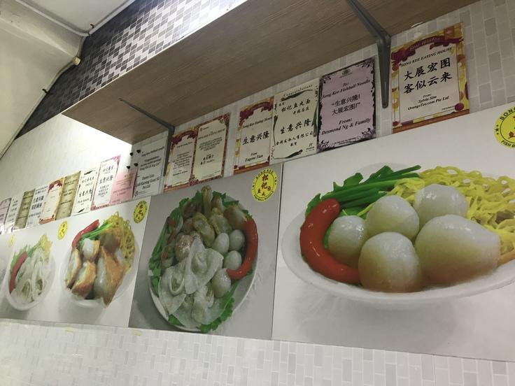 Song Kee Fishball Noodle カトンでここは外せない!_c0212604_2058931.jpg