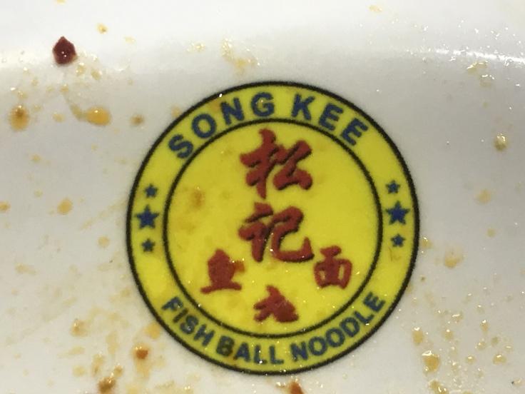 Song Kee Fishball Noodle カトンでここは外せない!_c0212604_2141288.jpg