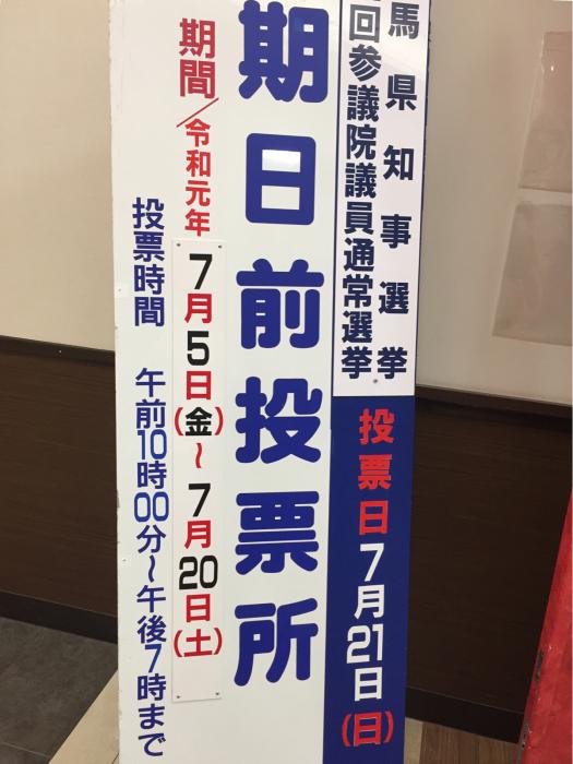 2019 参議院選挙_c0188311_22434717.jpg