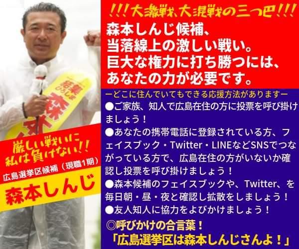 選挙区は森本しんじ、比例区は日本共産党 を応援します【参院選】_e0094315_12480069.jpg
