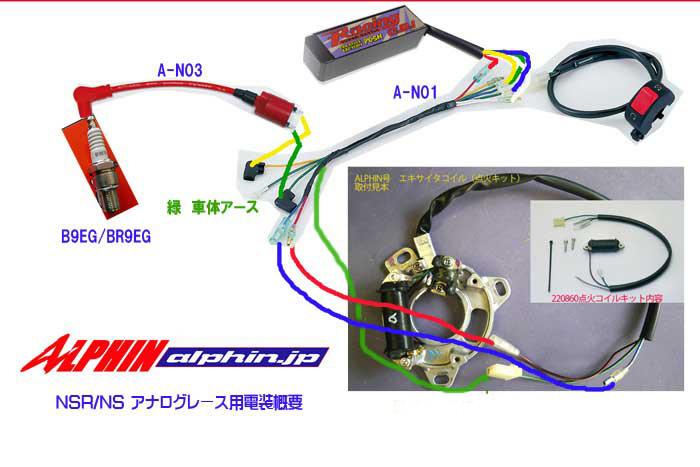 NSR/NS50 黒ポッシュCDI+SPハーネスキットAN01_d0067418_11425802.jpg