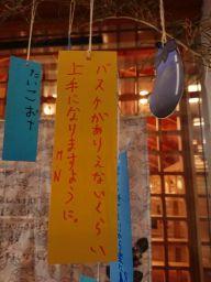 五戸町図書館七夕竹作品!_c0165824_22455044.jpg