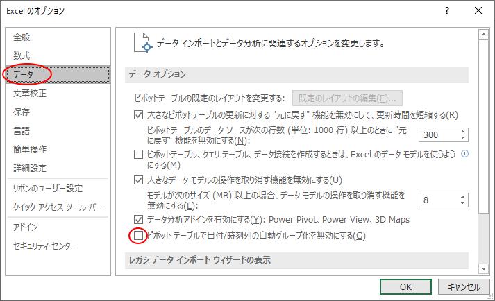 ピボットテーブルの日付のグループ化を無効にするには_a0030830_18031680.png