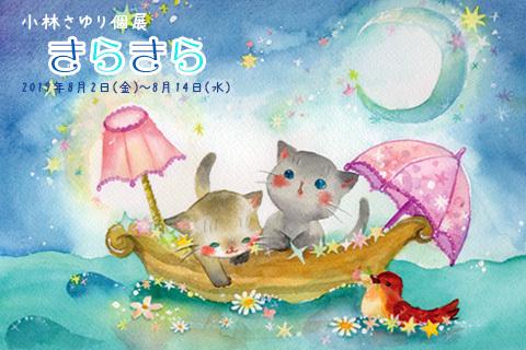 8/2~8/14 小林さゆりさん exhibition 【きらきら】 開催のお知らせ_f0010033_15095123.jpg