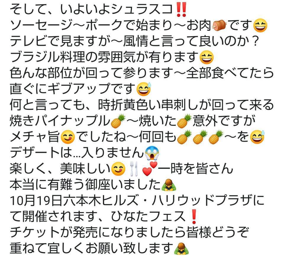 シュラスコ~っ(*^^*)_d0051146_21411769.jpg