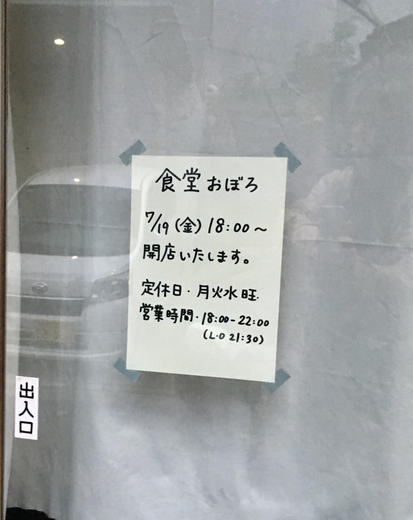 食堂おぼろ(根岸)_d0357147_19114989.jpeg