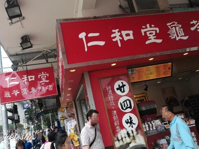 仁和堂龜苓膏專門店@深水埗_b0248150_15310560.jpg
