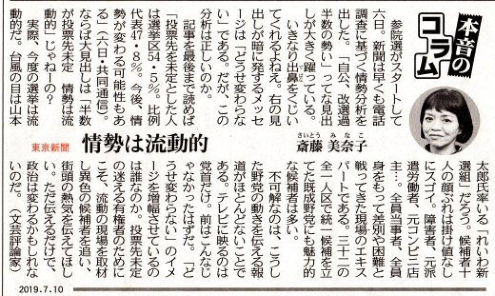 情勢は流動的 斎藤美奈子 / 本音のコラム 東京新聞 _b0242956_06560971.jpg