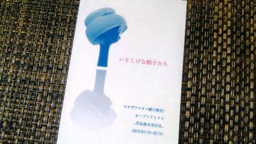 セキザワマサコさん帽子教室作品展のお知らせ_c0190960_21174656.jpg