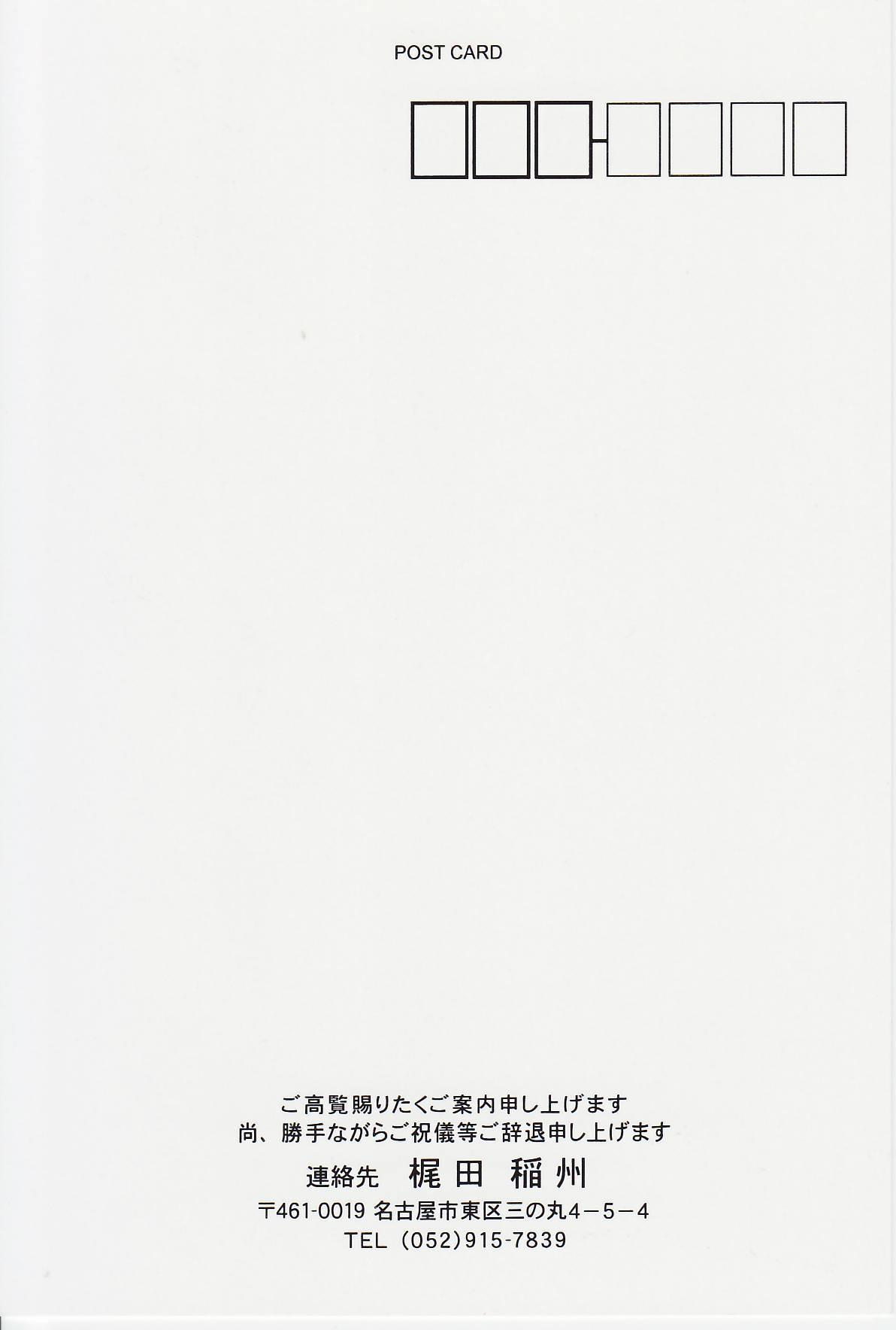 第8回 稲香印社展 篆刻と書_a0149565_23530630.jpg