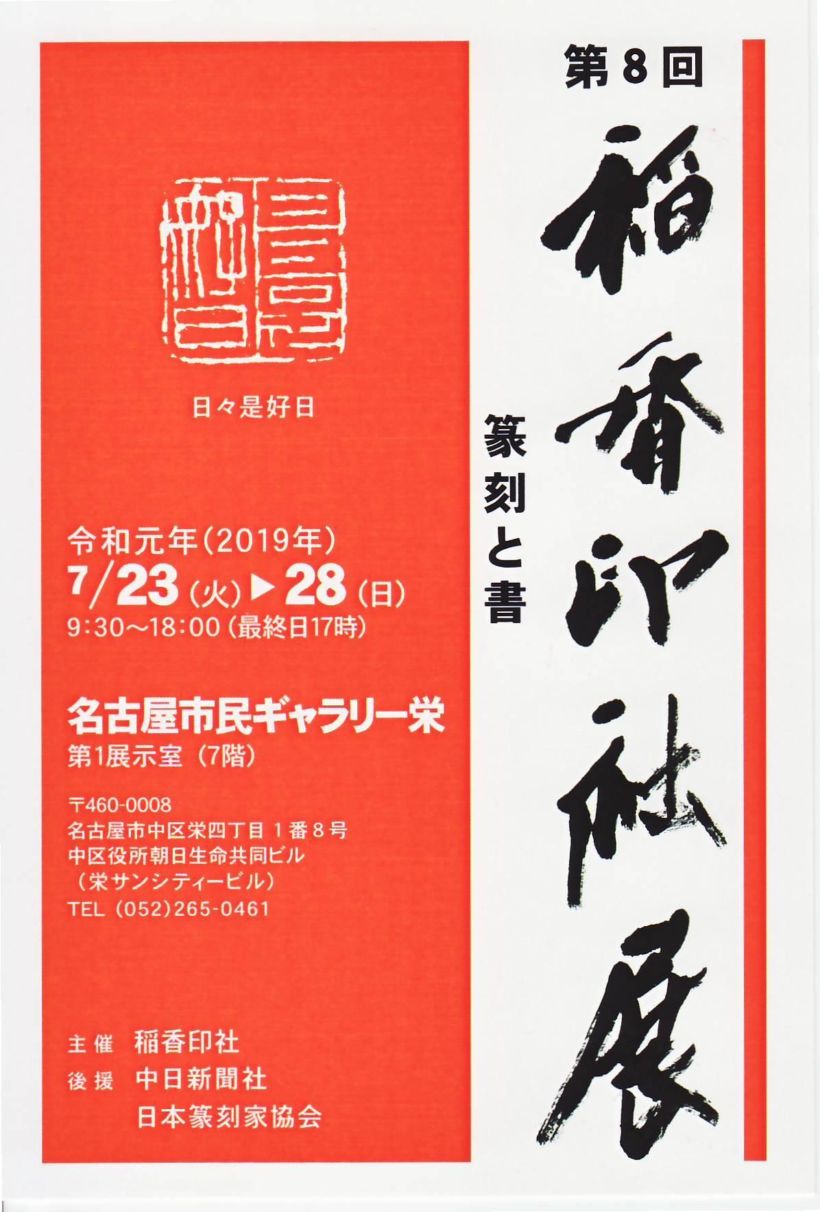 第8回 稲香印社展 篆刻と書_a0149565_23530657.jpg
