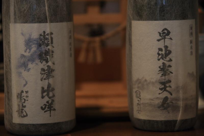 瀬織津比咩への奉納酒_f0075075_15122846.jpg