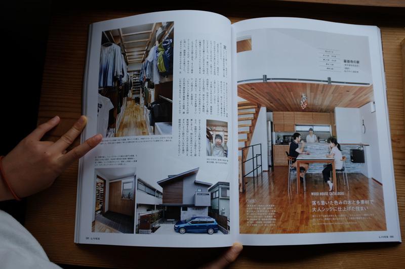 雑誌【LiVES】 豪徳寺の家掲載_d0031378_01372749.jpg