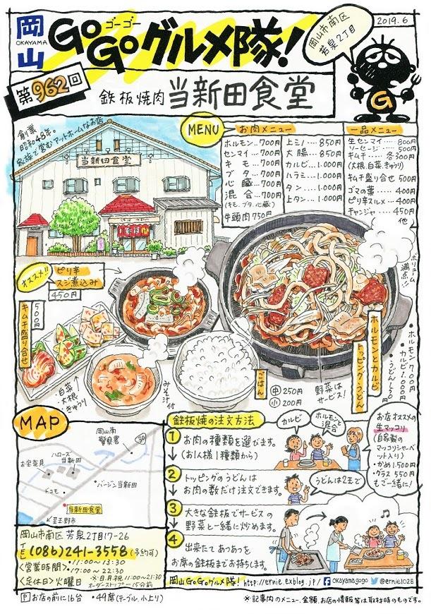 鉄板焼肉 当新田食堂_d0118987_14522447.jpg