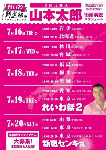 絶対に行って下さい!7月21日(金)は選挙の日です!_f0061797_03061277.jpg