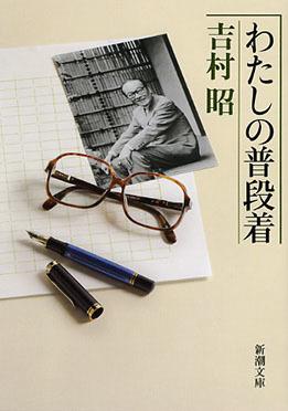 吉村 昭の歴史小説_b0114798_16204986.jpg