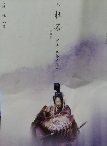 能 杜若 素囃子_a0236300_23050965.jpg