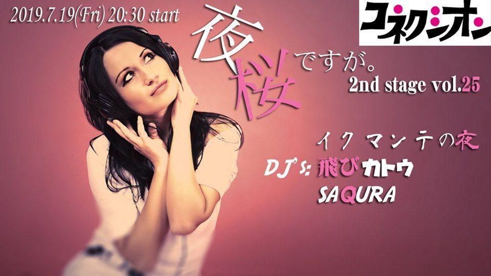 07/19(金)夜桜ですが。2nd stage vol.25_c0099300_19104351.jpg