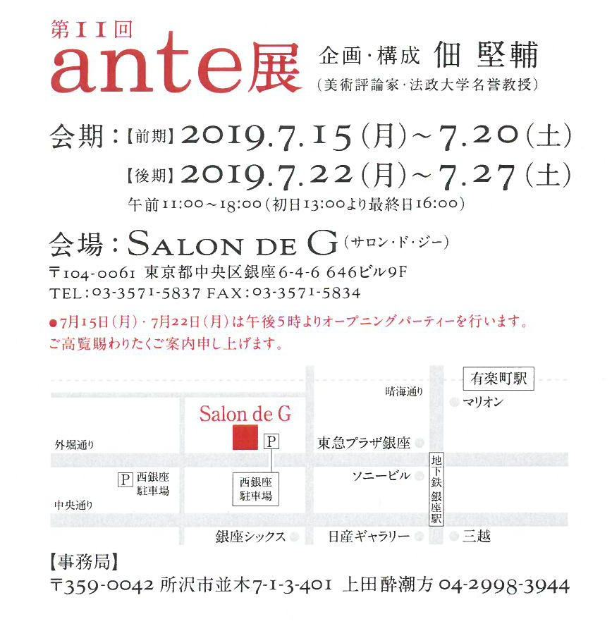 「ante展」の開催_a0357704_20095390.jpg