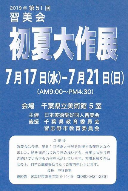 習美会「初夏大作展」の開催_a0357704_20340465.jpg