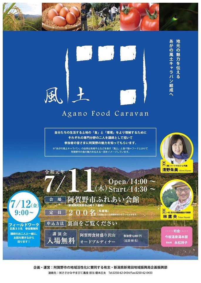 あがの風土キャラバン〜フィールドワーク〜_a0126418_10425579.jpg