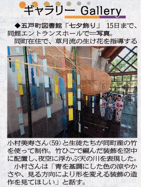 五戸町図書館七夕竹作品!_c0165824_18074390.jpg