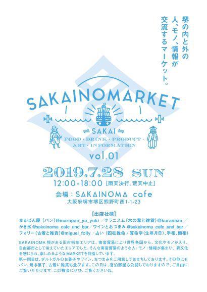 SAKAINOMARKET に出店します_b0235528_16102701.jpg