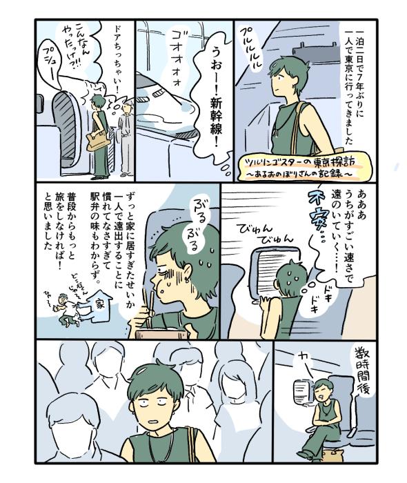 ツルリンゴスターの東京探訪 〜あるお上りさんの記録〜_b0297229_11265891.jpeg