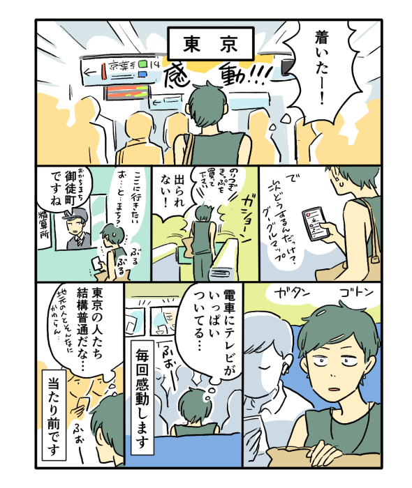 ツルリンゴスターの東京探訪 〜あるお上りさんの記録〜_b0297229_11270945.jpeg