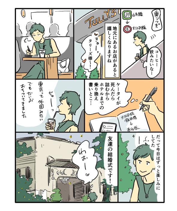 ツルリンゴスターの東京探訪 〜あるお上りさんの記録〜_b0297229_11271860.jpeg