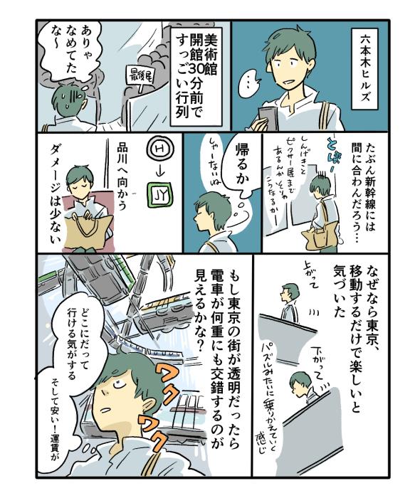 ツルリンゴスターの東京探訪 〜あるお上りさんの記録〜_b0297229_11275724.jpeg