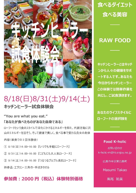 食べる美容_a0105740_22375692.jpg