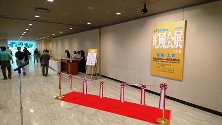 作業日誌(第105回光風会 金沢展作品搬入展示作業)_c0251346_15431884.jpg