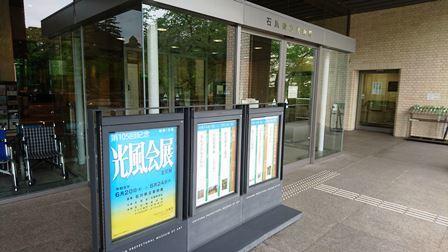 作業日誌(第105回光風会 金沢展作品搬入展示作業)_c0251346_15433071.jpg