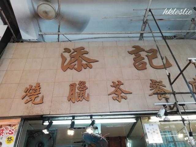 添記燒臘茶餐廳_b0248150_16070263.jpg